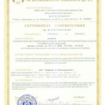 sertif_osnov_27-04-12